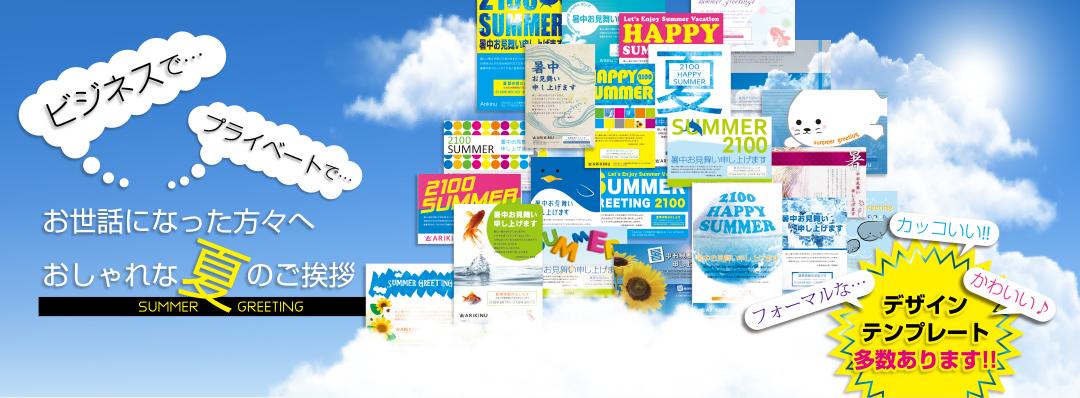 ビジネス向けの暑中見舞いをデザイン作成から印刷まで対応します