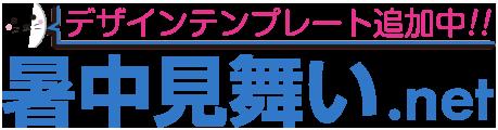 暑中見舞い.netのロゴ