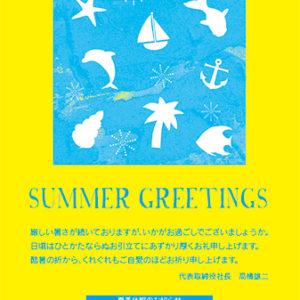 夏アイテムでデザイしたブルー×イエローの爽やかな暑中見舞い