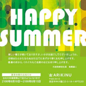 黄緑色ベースのフレッシュでポップなビジネス用暑中見舞いハガキ