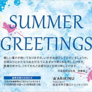 ペイント風デザインのおしゃれな暑中見舞いポストカード